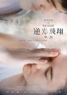 《逆光飛翔》Touch of the Light(2012):::2012