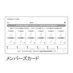 【メンバーズカード(ポイントカード)_キュート】030-1-149 Member Card, Name Cards, Sheet Music, Names, Visit Cards, Music Sheets, Business Cards