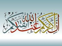 Beautiful Islamic Calligraphy Verse, Vector - Download From Over 61 Million High Quality Stock Photos, Images, Vectors. Sign up for FREE today. Image: 44698684