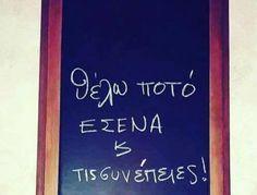 Για να μαθεις ! Greek Quotes, Laughter, Funny Quotes, Notes, Humor, Feelings, Walls, Romance, Funny Phrases