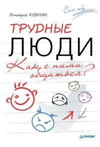 Книга « Трудные люди. Как с ними общаться? » - читать онлайн