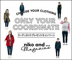 niko and… コーディネートプレゼントキャンペーン 300×250