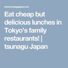 Eat cheap but delicious lunches in Tokyo's family restaurants! | tsunagu Japan