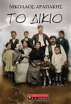 βιβλία ... κόκκοι ονείρων...: Κάθε που μετρούσε τα παιδιά του ο μπαρμπα-Γιώργης ...