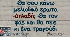-Θα σου κάνω μελωδικό έρωτα Funny Greek Quotes, Greek Memes, Funny Picture Quotes, Sarcastic Quotes, Funny Quotes, Funny Pictures, Funny Times, True Words, Just For Laughs