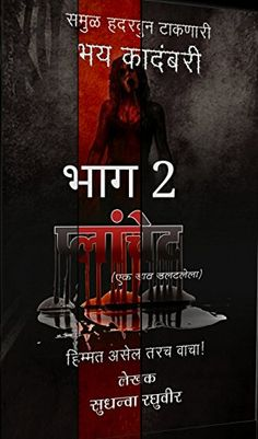Marathi Kindle Edition lowest price  The Planchet (पलचट भग ) (Marathi edition): The Awakening (The Planchet (पलचट) (मरठ भयकदबर) Book 2)