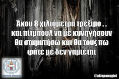 XAXAXAXA καπως ετσι Greek Quotes, Life Is Beautiful, I Laughed, Haha, Funny Quotes, Funny Pictures, Jokes, Messages, Greeks