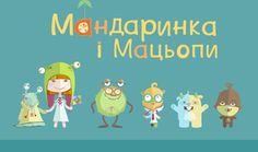 """Навчальний мультфільм """"Мандаринка і мацьопи: українська абетка"""" - новий проект  UaModna Agency"""