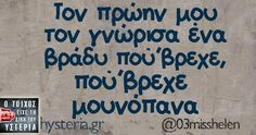 Greek Memes, Funny Greek, Greek Quotes, Funny Status Quotes, Funny Statuses, Word 2, Just Kidding, True Words, Just For Laughs