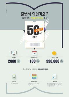 지금 이미지투데이 라이선스 가입하면 받을 수 있는 혜택을 확인해 보세요! Pop Up Banner, Korea Design, Web Design, Event Banner, Promotional Design, Event Page, Event Design, Infographic, Layout