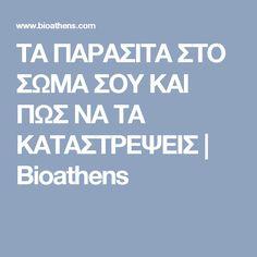 ΤΑ ΠΑΡΑΣΙΤΑ ΣΤΟ ΣΩΜΑ ΣΟΥ ΚΑΙ ΠΩΣ ΝΑ ΤΑ ΚΑΤΑΣΤΡΕΨΕΙΣ   Bioathens