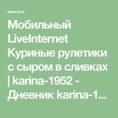 Мобильный LiveInternet Куриные рулетики с сыром в сливках | karina-1952 - Дневник karina-1952 |