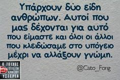 2 είδη ανθρώπων... Tell Me Something Funny, Favorite Quotes, Best Quotes, Funny Greek, Funny Statuses, Greek Quotes, True Words, Funny Photos, Sarcasm