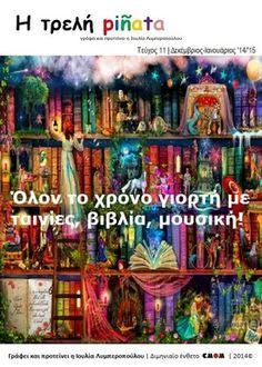 Δεκέμβριος-Ιανουάριος 2014-2015, Όλον το χρόνο γιορτή με ταινίες, βιβλία, μουσική!, τεύχος 11.