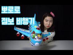 뽀로로 점보 비행기와 친구들 장난감 Pororo Plane Toys Jumbo Jet Flying Airplane Toy for ...