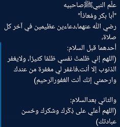 Coran Islam, Islam Hadith, Words Quotes, Live, My Love, Random, Religious Quotes, Casual
