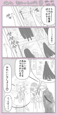 メディアツイート: オキアミ(@13amiami)さん | Twitter Comic Book Layout, Pretty Art, Just Giving, Anime Art, Manga, Ships, Lesbians, Kawaii, Drawing