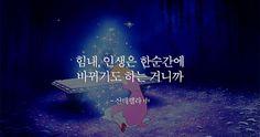 * BGM 포함 콘텐츠 Korean Quotes, Life Choices, Korean Language, Pink Aesthetic, Zine, Proverbs, Sentences, Art For Kids, Meditation