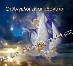 Greek Quotes, Paracord, Holy Spirit, Angel, Sky, Movies, Movie Posters, Holy Ghost, Heaven