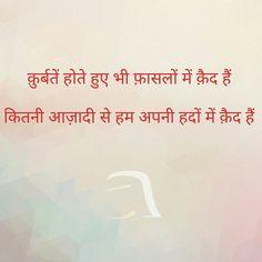 Hum kaidi hai apni he bnayi duniya k Poetry Quotes, Hindi Quotes, Urdu Poetry, Qoutes, Touching Words, Heart Touching Shayari, Photo Quotes, Love Quotes, Inspirational Quotes