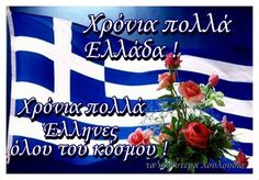Greek Beauty, Name Day, Seasons, Instagram Posts, Cards, Holidays, Quotes, Quotations, Holidays Events
