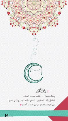 Ramadan Cards, Ramadan Mubarak, Islam Beliefs, Islam Religion, Muslim Ramadan, Ramadan Activities, Eid Al Fitr, Drawing Quotes, Islam Facts