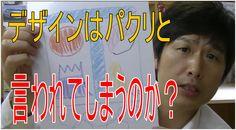 私の商用デザインはパクリ、コピペと言われるのか!?てか佐野研二郎さんをそんなにバッシングする必要はあるのか?
