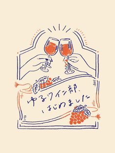 お花見気分で楽しめる!春のロゼワインのすすめ【ゆるワイン部】|LaLa Begin[ララビギン]|こだわり女性のモノ&ファッション Japan Graphic Design, Japan Design, Graphic Design Posters, Minimal Drawings, Branding Design, Logo Design, Aesthetic Stickers, Typography Poster, Illustrations And Posters