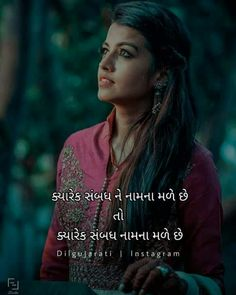 Hindi Movies Online Free, Best Quotes, Life Quotes, Gujarati Quotes, Heart Touching Shayari, Animals Beautiful, Photo And Video, Feelings, Movie Posters