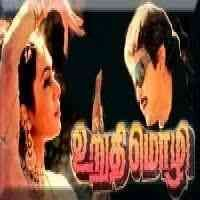Urudhi Mozhi 1990 Tamil Movie Mp3 Songs Download Masstamilan Mp3 Song Mp3 Song Download Movies