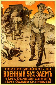Russian WWI poster