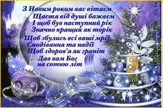 З Новим роком Happy New Year, Verses, Christmas Bulbs, Poems, Holiday Decor, Birthday, New Years Eve, Birthdays, Happy New Years Eve