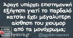 . Funny Images, Funny Pictures, Funny Greek Quotes, Funny Statuses, Stupid Funny Memes, Funny Stuff, Have A Laugh, Just Kidding, True Words