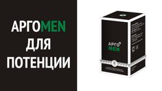 АргоМен (АргоMEN) - препарат для потенции. Как улучшить потенцию?