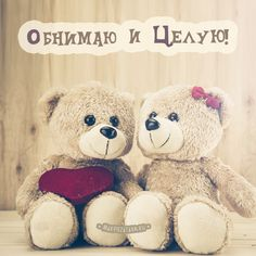 мишки, обнимаю и целую Love My Husband, My Love, 8th Of March, In My Feelings, Personal Development, Good Morning, Congratulations, Happy Birthday, Teddy Bear