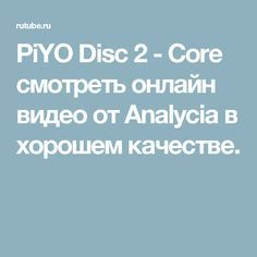 PiYO Disc 2 - Core смотреть онлайн видео от Analycia в хорошем качестве.