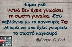 χαχαχαχαχα Funny Greek Quotes, Jokes Quotes, Memes, Sarcasm Humor, Funny Clips, Cheer Up, Mood Quotes, True Words, Just For Laughs