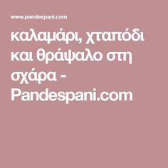 καλαμάρι, χταπόδι και θράψαλο στη σχάρα - Pandespani.com