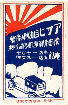 #Japanese #MatchBox Label To design and order your logo's advertising #matches GoTo: www.GetMatches.com or Call 800.605.7331 Today!