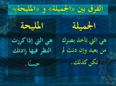 الفرق بين الجميلة و المليحة # لغة عربية