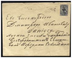 """1863 5k black & blue, cancelled by pen, also with """"24"""" and affixed on locally used cover with Moscow 26 October 1864 arrival pmk on back, fine -- $ 1,500.00. 2011 year"""