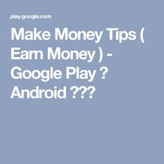 Make Money Tips ( Earn Money ) - Google Play の Android アプリ