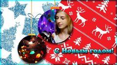 ❤ С Новым годом!  ❤