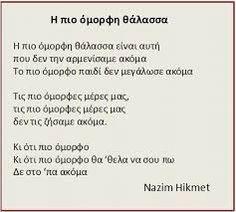 Αποτέλεσμα εικόνας για ναζιμ χικμετ η πιο ομορφη θαλασσα Greek Quotes, Poems, Google, Poetry, Verses, Poem