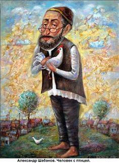 Arte Judaica, Vintage Menu, Jewish Art, Judaism, Postmodernism, Surrealism, Illustration Art, Photoshop, Bird