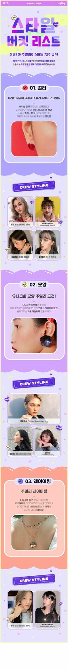 Event Landing Page, Event Page, Event Banner, Web Banner, Web Design, Promotional Design, Medicine, Editorial, Korea