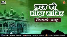Karam Ki Bheek Sabir #Chand Nizami Brothers (Nizami Bandhu) #Kaliyar Sharif Dargah Qawwali 2017