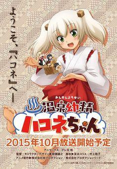 El Manga Onsen Yousei Hokone-chan de Daisuke Yui tendrá Anime para televisión en Octubre.