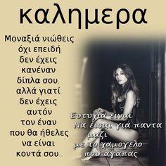 Good Night, Good Morning, Greek Quotes, Wish, Messages, Love, Memes, Nighty Night, Buen Dia