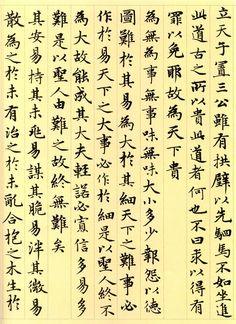 27 元朝 | 赵孟頫 | 道德经
